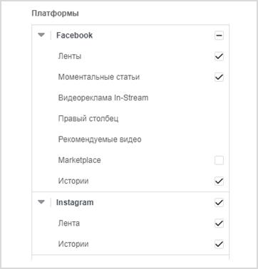 Настройка рекламы на плейсменты Facebook, Instagram