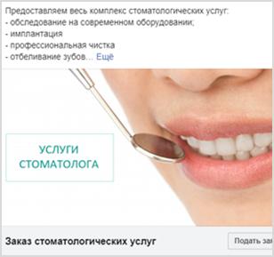 Креатив для рекламы услуг стоматологии