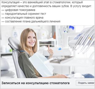 Креатив для рекламы Facebook на запись к стоматологу