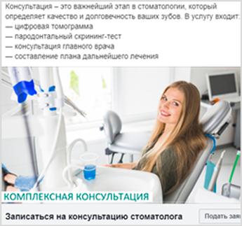 Лидогенерация на запись к стоматологу