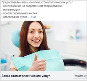 Креатив для рекламы на запись к стоматологу