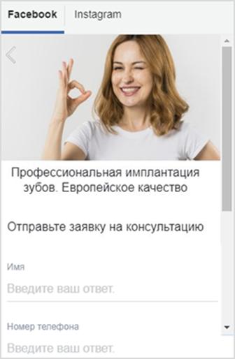 Таргетированная реклама Facebook через лид-форму