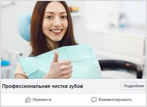 Реклама Facebook, Instagram для записи на чистку зубов