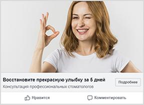 Реклама Facebook, Instagram для записи на консультацию