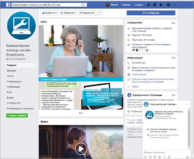 Лидогенерация в Фейсбук для компьютерных курсов