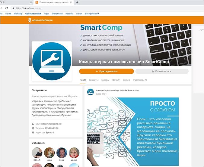 Лидогенерация в Одноклассниках для компьютерных курсов