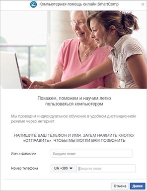 Креатив для лидформы – Обучение для пенсионеров