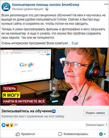 Лидформа Facebook для компьютерных курсов