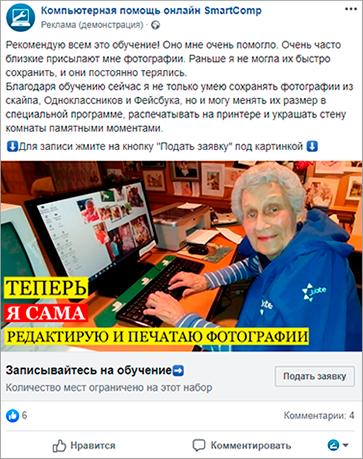 Лидформа Фейсбук – Компьютерные курсы