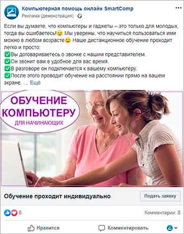 Лидформа Facebook – Обучение компьютеру