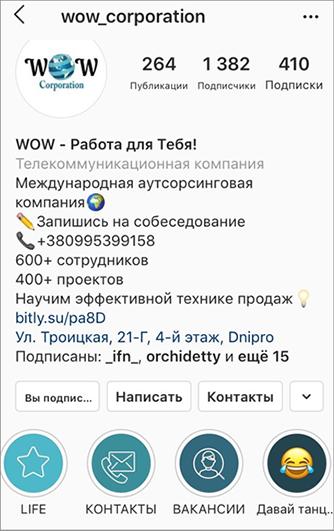 Оформляем бизнес-аккаунты в Instagram