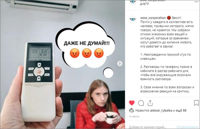 Разработка околотематического контента для Instagram