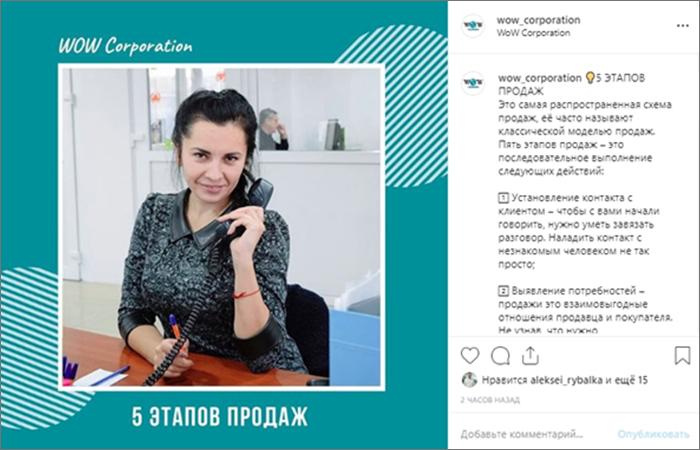 Обучающий контент в Instagram для колл-центра
