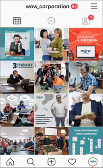 Фирменный стиль для Instagram от интернет-агентства WWA