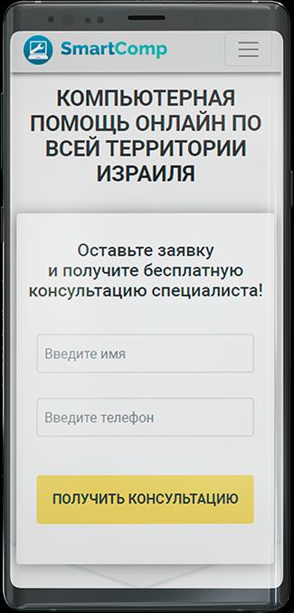 Мобильная версия главной страницы