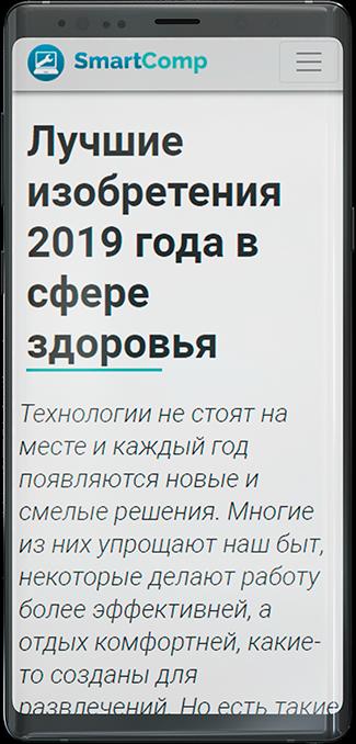 Мобильная версия публикации блога
