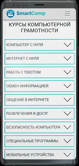 Мобильная версия страницы услуг