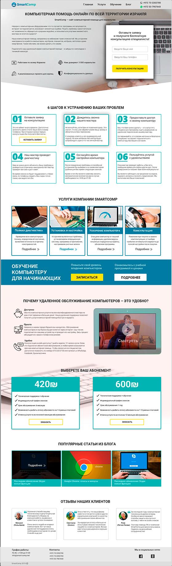 Сайт компьютерных услуг после редизайна
