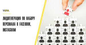Кейс по лидогенерации в Facebook и Instagram для набора персонала