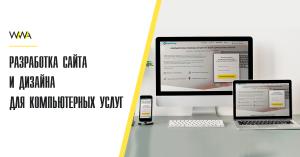 Кейс по разработке сайта и дизайна для компьютерных услуг