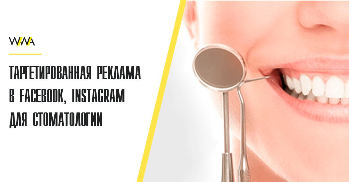 Кейс по таргетированной рекламе в Facebook, Instagram для стоматологии