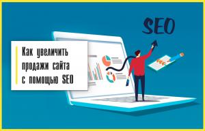 Увеличиваем продажи сайта с помощью SEO