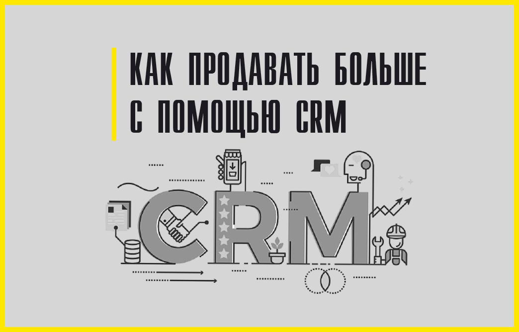 Как продавать больше с помощью CRM