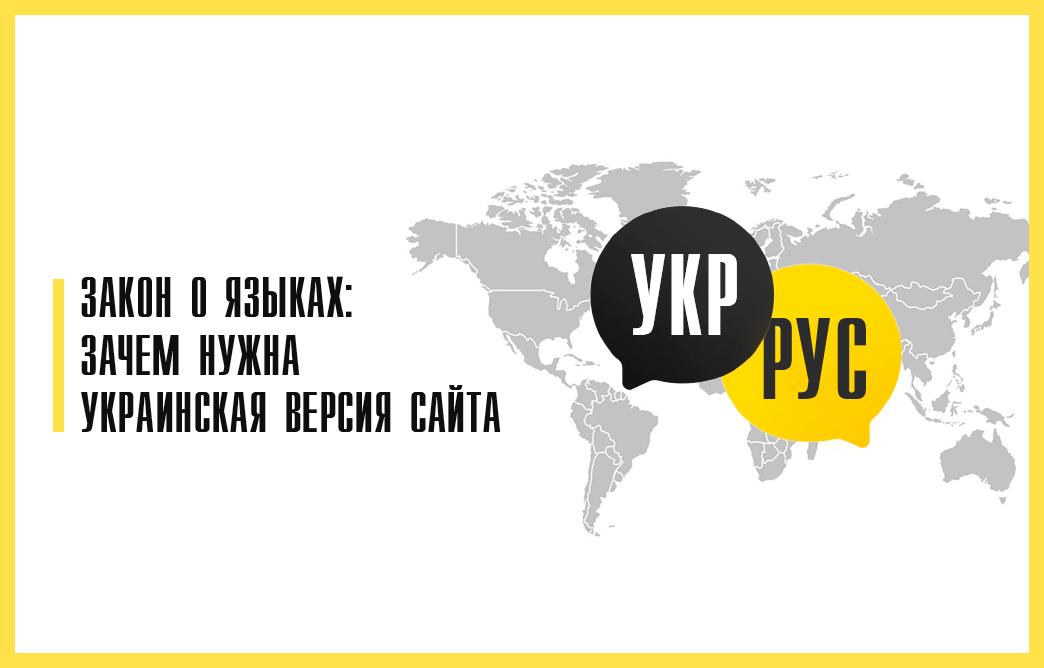 Закон о языках: зачем нужна украинская версия сайта