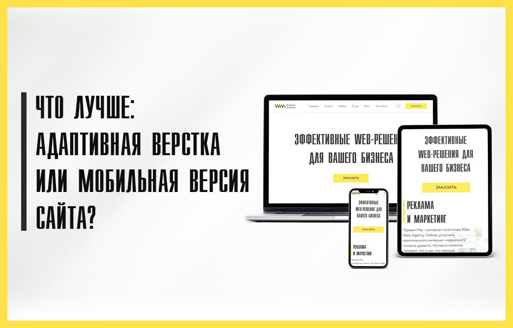 Адаптивная верстка сайта